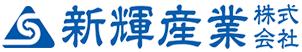 新輝産業 株式会社