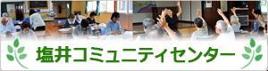 塩井コミュニティセンター