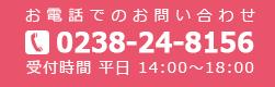 Tel:0238-24-8156