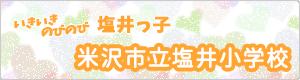 塩井小学校