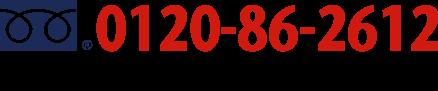 0120-86-2612