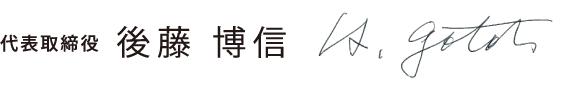 代表取締役 後藤博信