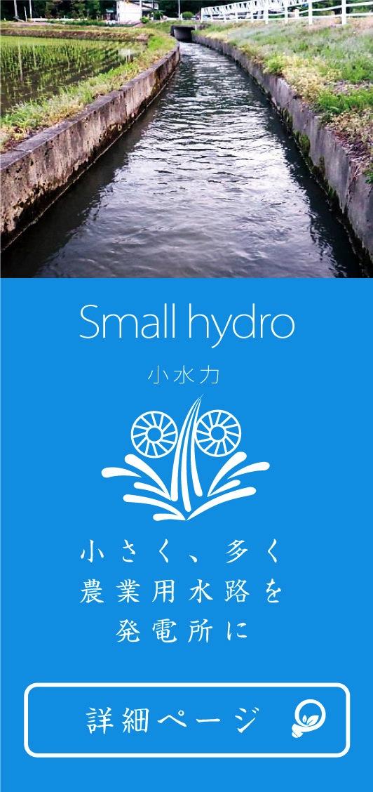 小水力発電|小さく、多く。農業用水路を発電所に。
