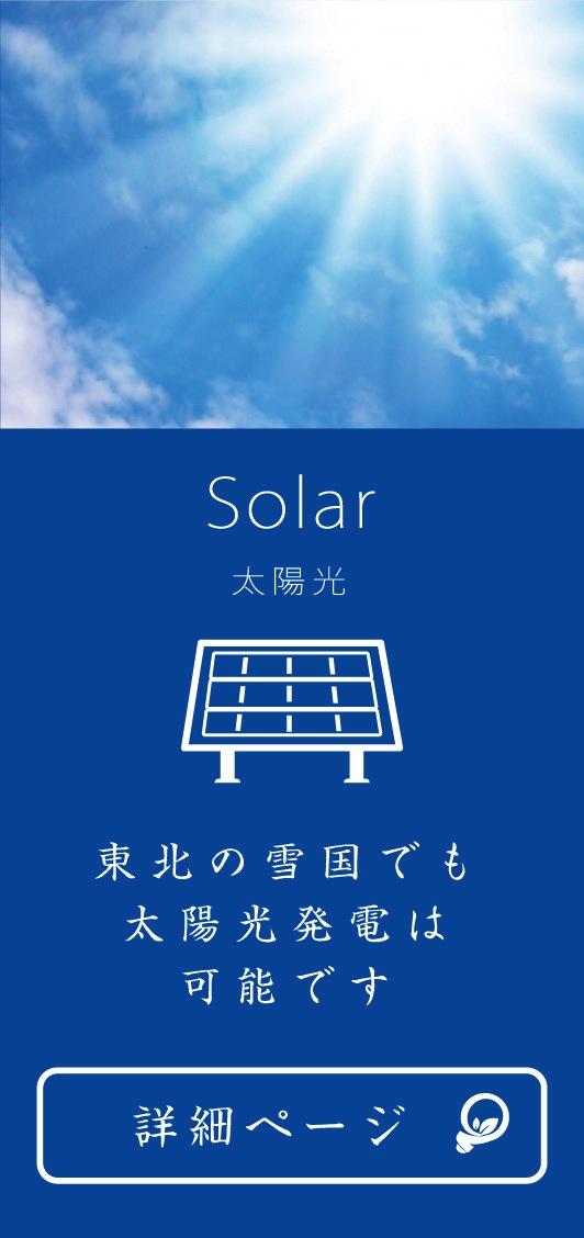 太陽光発電|東北の雪国でも太陽光発電は可能です。