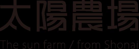 太陽農場〜The sun farm / from shonai