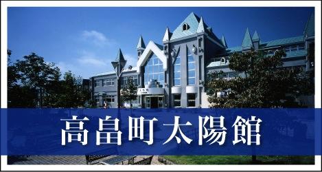 高畠町太陽館