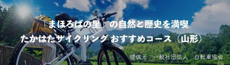 一般社団法人 自転車協会