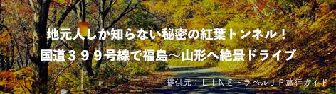 LINEトラベルJP旅行ガイド
