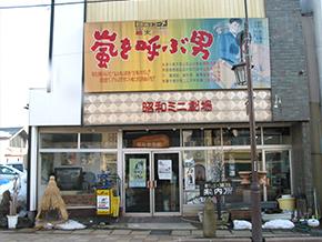 昭和ミニ資料館1