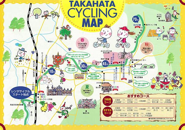 高畠町の観光モデルコース〜サイクリングコース
