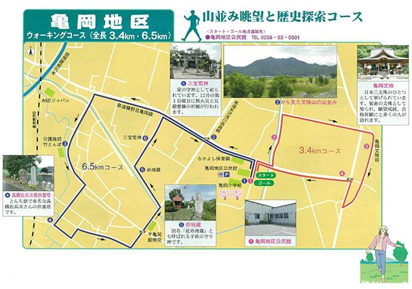 亀岡地区|山並み眺望と歴史探索コース