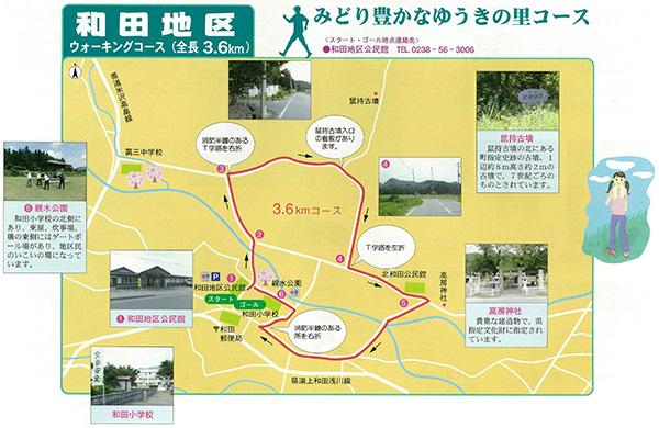 和田地区|みどり豊かなゆうきの里コース