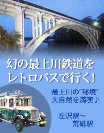 幻の最上川鉄道をレトロバスで行く!
