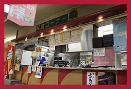 軽食コーナー駒_内観