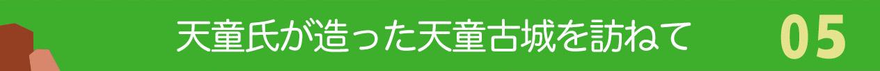 舞鶴山コース