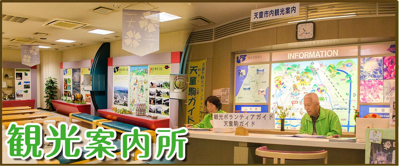 天童駒ガイド