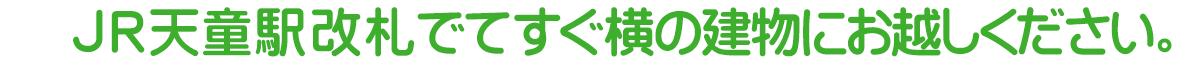 JR天童駅改札をでてすぐ横の建物にお越しください。