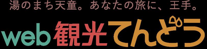 将棋といで湯の里|山形県天童市〜てんどう観光物産ナビ