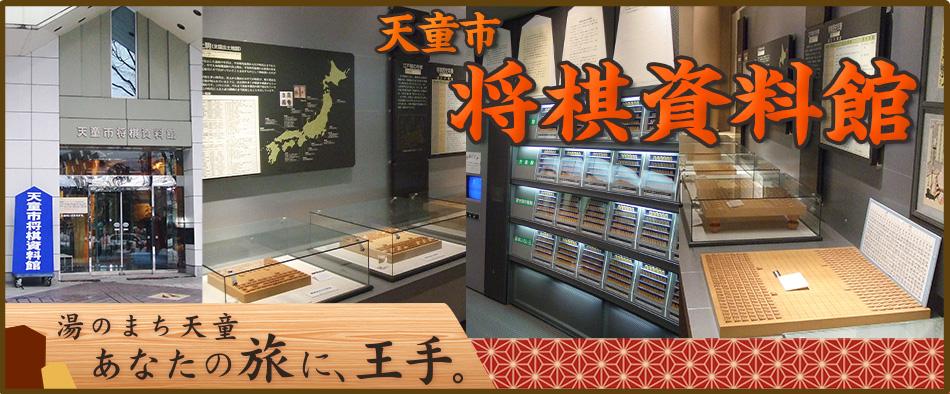 将棋資料館