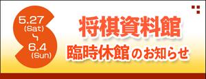 将棋資料館_臨時休館のお知らせ
