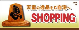 天童市特産品_ショッピング
