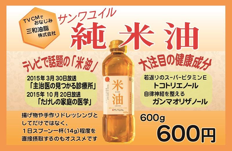 米油_三和油脂