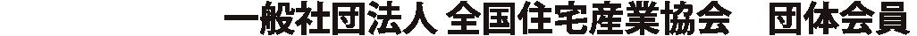 東北住協は全住協東北支部を法人化して新たにスタートしました。|一般社団法人 全国住宅産業協会 団体会員