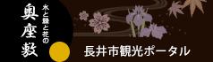 長井市観光ポータルサイト