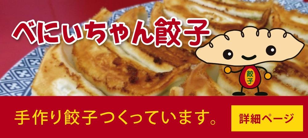 べにぃちゃん餃子|手作り餃子を作っています。