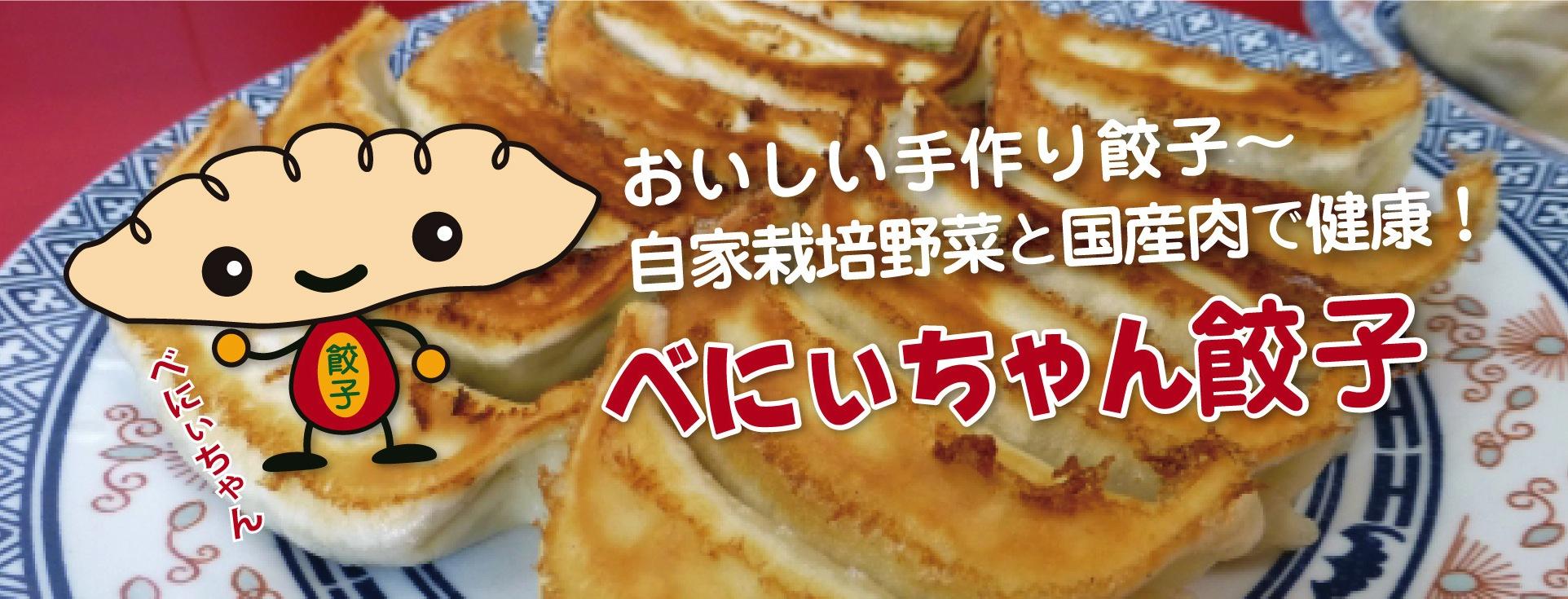 べにぃちゃん餃子
