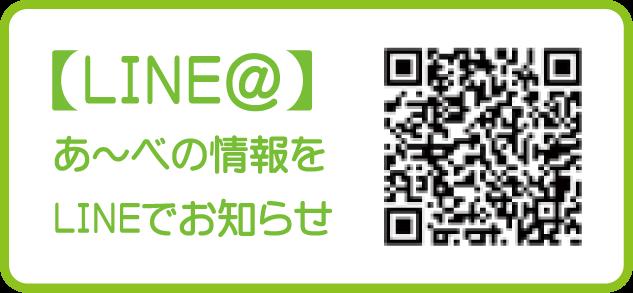 LINE@あ〜べの情報をLINEでお知らせ