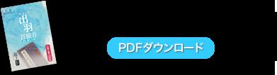 最上三十三観音 巡礼・観光ガイド PDFダウンロード