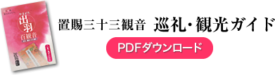 Okitama Sanju-san Kannon pilgrimage, tour guide PDF downloading