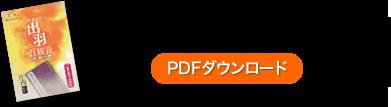 莊內三十三觀音香客、旅遊嚮導PDF下載