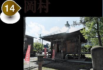 The Okamura Kannon