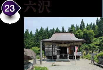 Rokusawa Kannon