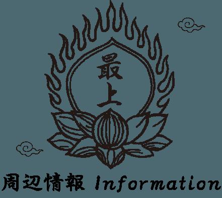 最上 周辺情報 Information