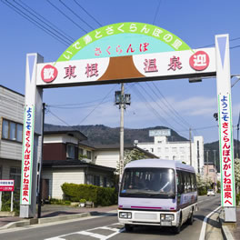 Sakurambo Higashine Onsen