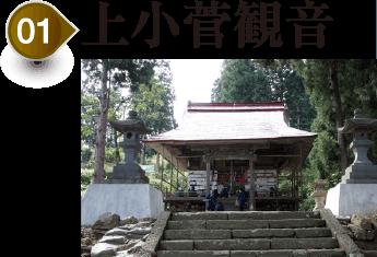 The upper Kosuge Kannon