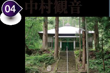 The Nakamura Kannon