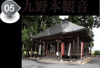 The Kunomoto Kannon