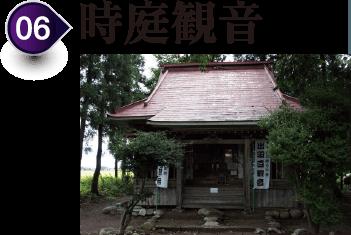 The Tokiniwa Kannon