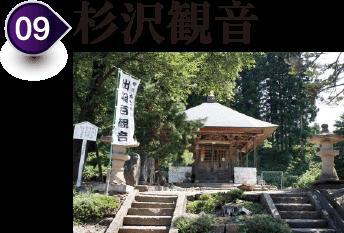 The Sugisawa Kannon