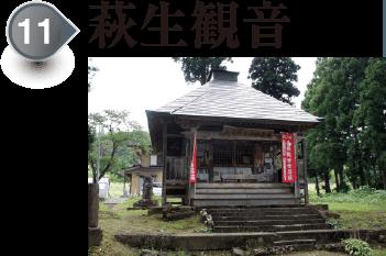 The Hagyu Kannon