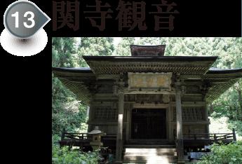 The Seki temple Kannon