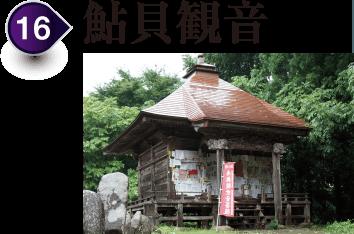 The Ayukai Kannon