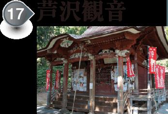 The Ashisawa Kannon