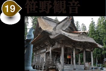 The Sasano Kannon