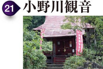 The Onogawa Kannon