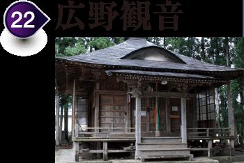 The Hirono Kannon